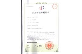 一种龙门式积载机专利证书