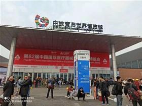 第82届青岛中国国际医疗器械博览会